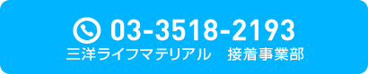 03-3518-2193w